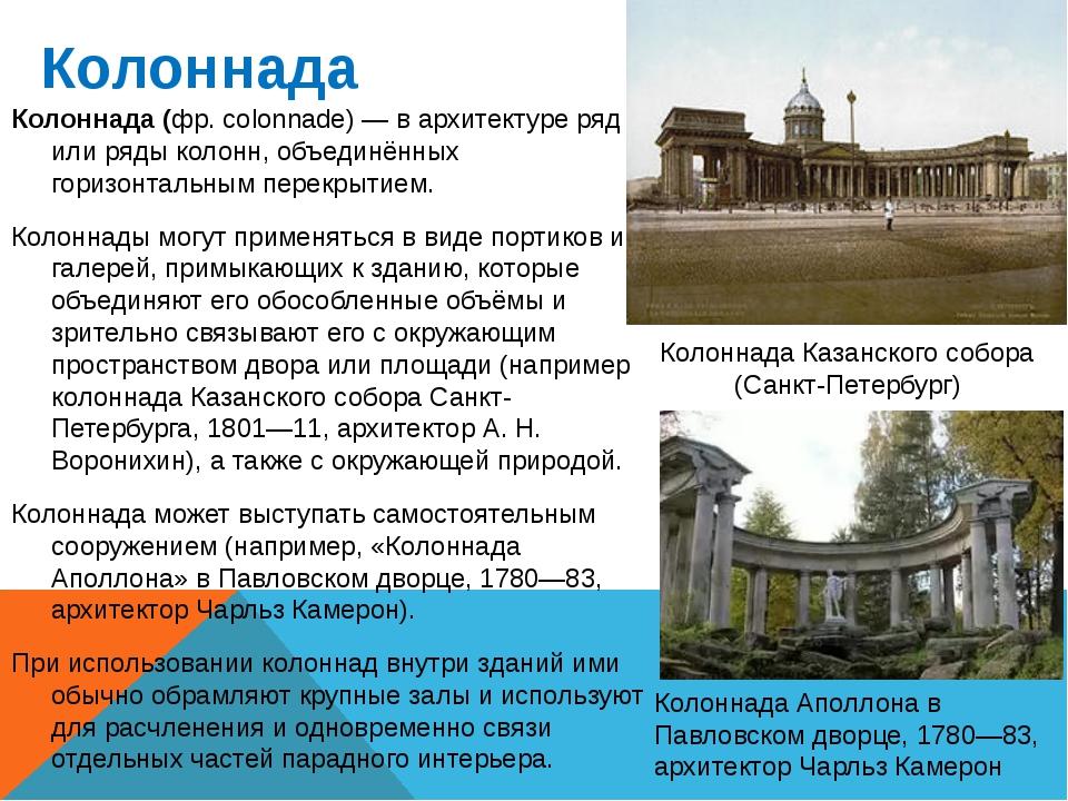 Колоннада Колоннада (фр. colonnade) — в архитектуре ряд или ряды колонн, объе...