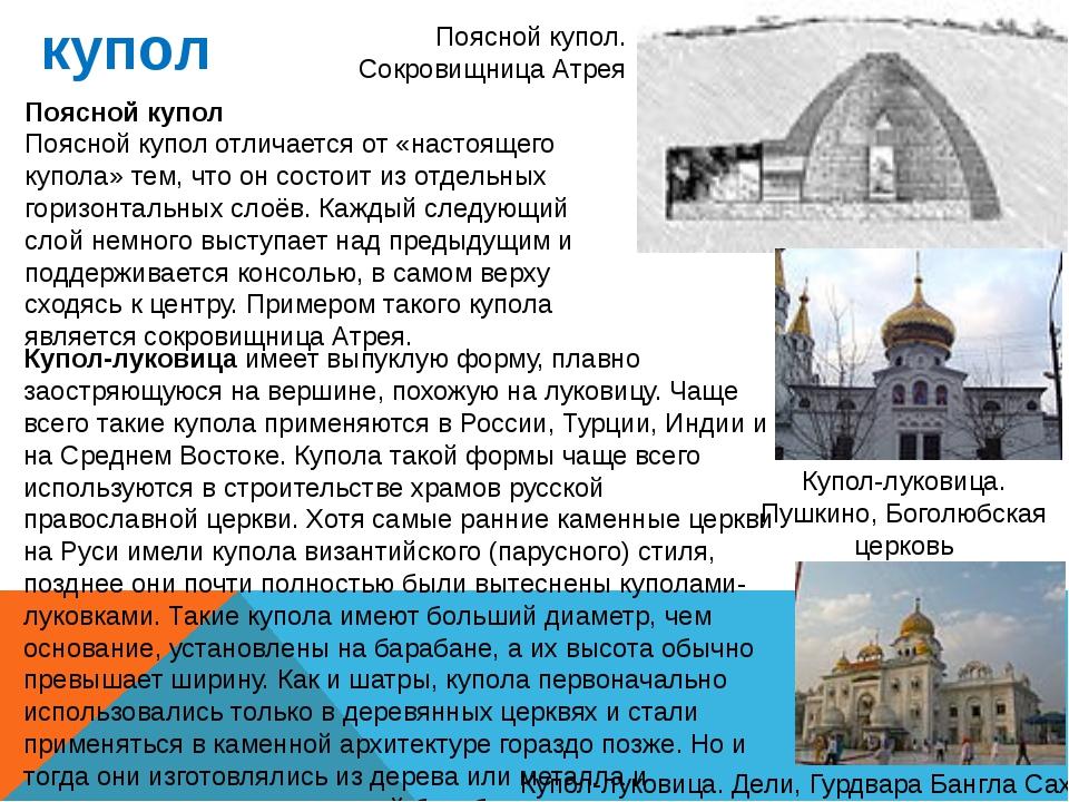 купол Поясной купол Поясной купол отличается от «настоящего купола» тем, что...