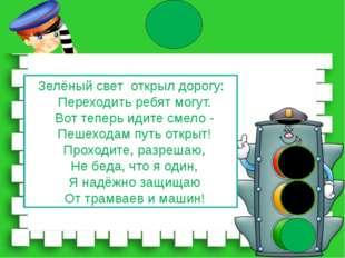 Зелёный свет открыл дорогу: Переходить ребят могут. Вот теперь идите смело -