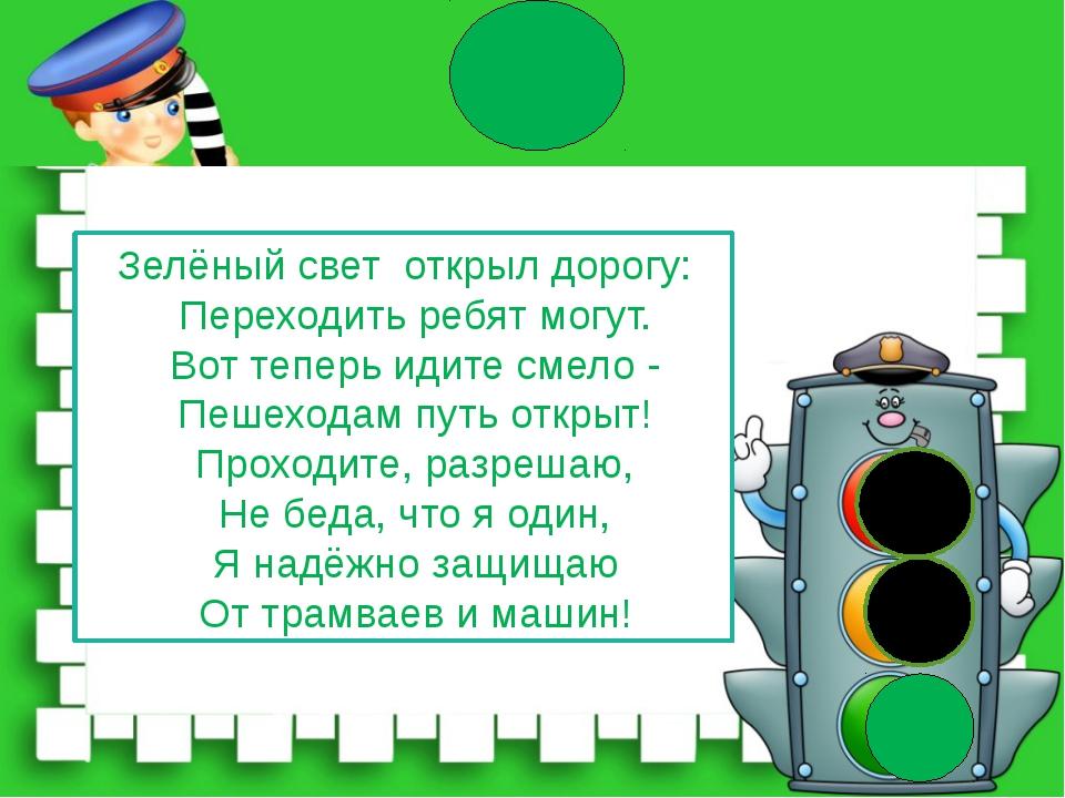 Зелёный свет открыл дорогу: Переходить ребят могут. Вот теперь идите смело -...
