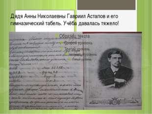 Дядя Анны Николаевны Гавриил Астапов и его гимназический табель. Учёба давала