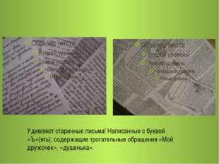 Удивляют старинные письма! Написанные с буквой «Ъ»(ять), содержащие трогатель