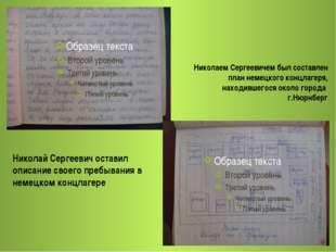 Николай Сергеевич оставил описание своего пребывания в немецком концлагере Ни