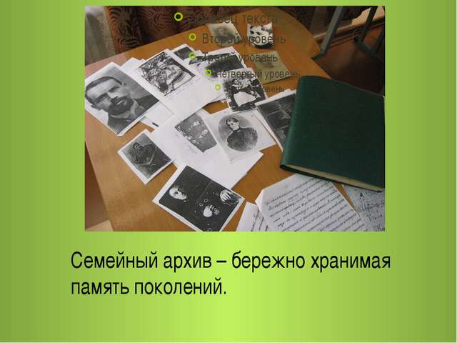 Семейный архив – бережно хранимая память поколений.