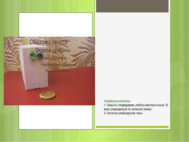Семейные реликвии: 1. Серьги с изумрудами, работы мастера конца 19 века (пере...