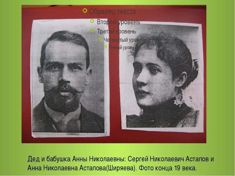 Дед и бабушка Анны Николаевны: Сергей Николаевич Астапов и Анна Николаевна Ас...