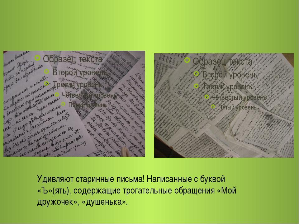 Удивляют старинные письма! Написанные с буквой «Ъ»(ять), содержащие трогатель...