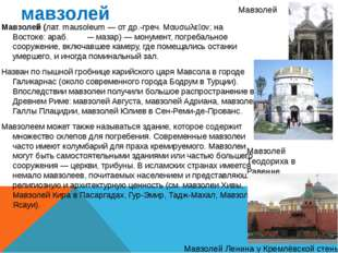 мавзолей Мавзоле́й (лат. mausoleum — от др.-греч. Μαυσωλεῖον; на Востоке: ара