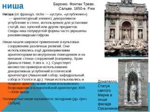 ниша Ни́ша (от француз. niche — «уступ», «углубление») — архитектурный элемен