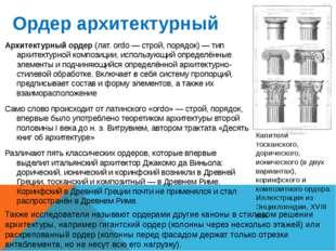 Ордер архитектурный Архитектурный ордер (лат. ordo — строй, порядок) — тип ар