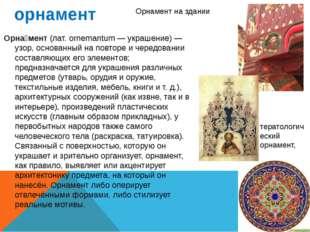 орнамент Орна́мент (лат. ornemantum — украшение) — узор, основанный на повтор