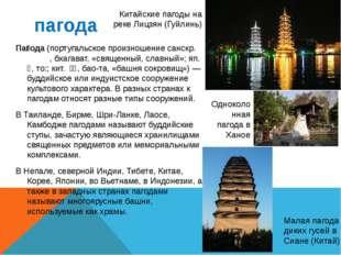пагода Па́года (португальское произношение санскр. भगवत् , бхагават, «священн