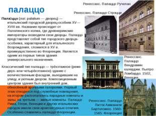 палаццо Пала́ццо (лат. palatium — дворец) — итальянский городской дворец-особ