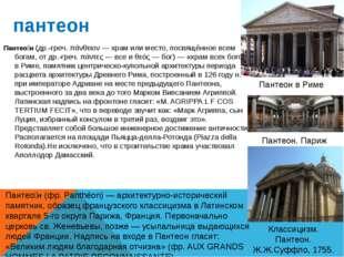 пантеон Пантео́н (др.-греч. πάνθειον — храм или место, посвящённое всем богам