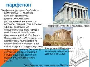 парфенон Парфено́н (др.-греч. Παρθενών — дева; чистый) — памятник античной ар