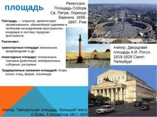 площадь Пло́щадь — открытое, архитектурно организованное, обрамлённое зданиям
