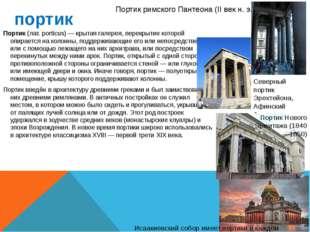 портик Портик (лат. porticus) — крытая галерея, перекрытие которой опирается