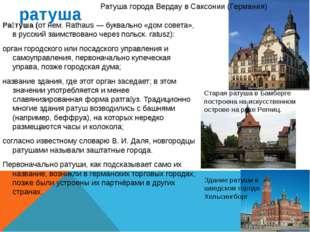 ратуша Ра́туша (от нем. Rathaus — буквально «дом совета», в русский заимствов