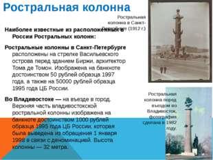 Ростральная колонна Наиболее известные из расположенных в России Ростральных