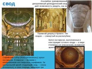 свод Софийский собор (Константинополь): купол на парусах. В парусах — мозаики