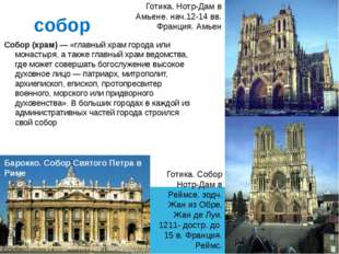 собор Собор (храм) — «главный храм города или монастыря, а также главный храм