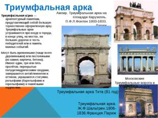 Триумфальная арка Триумфа́льная а́рка— архитектурный памятник, представляющи