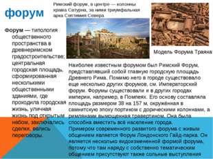 форум Форум— типология общественного пространства в древнеримском градострои