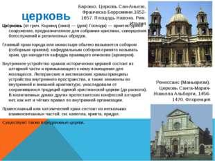 церковь Це́рковь (от греч. Κυριακη (οικια) — (дом) Господа) — архитектурное с