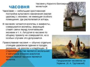 часовня Часо́вня — небольшая христианская постройка культового назначения (ма