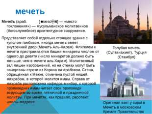 мечеть Мече́ть (араб. مسجد [ˈmæsdʒɪd] — «место поклонения») — мусульманское