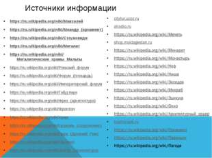 Источники информации https://ru.wikipedia.org/wiki/Мавзолей https://ru.wikipe