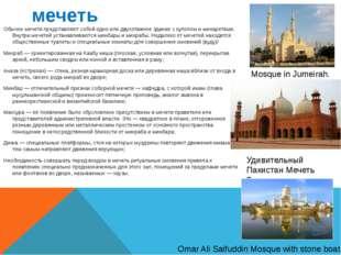 мечеть Обычно мечети представляют собой одно или двухэтажное здание с куполом
