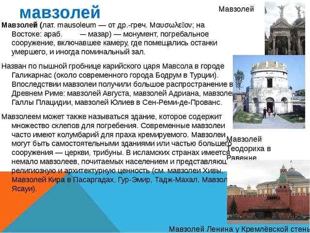 мавзолей Мавзоле́й (лат. mausoleum — от др.-греч. Μαυσωλεῖον; на Востоке: ара...