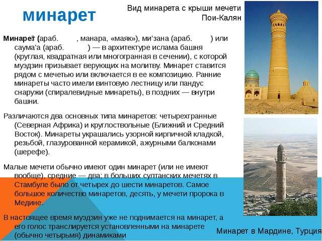 минарет Минаре́т (араб. منارة, манара, «маяк»), ми'зана (араб. مئذنة) или...