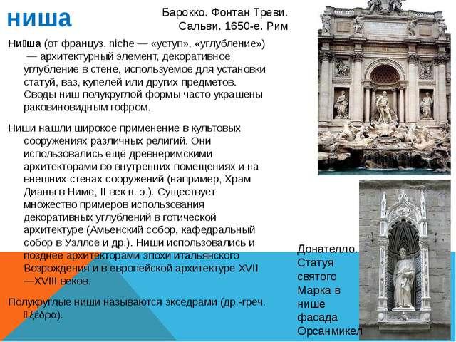 ниша Ни́ша (от француз. niche — «уступ», «углубление») — архитектурный элемен...