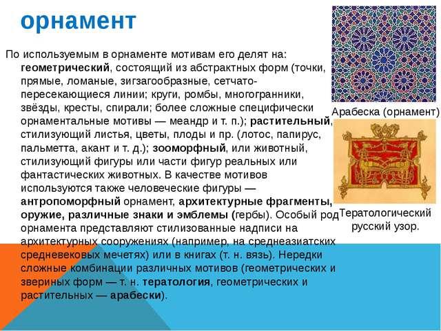 орнамент По используемым в орнаменте мотивам его делят на: геометрический, со...