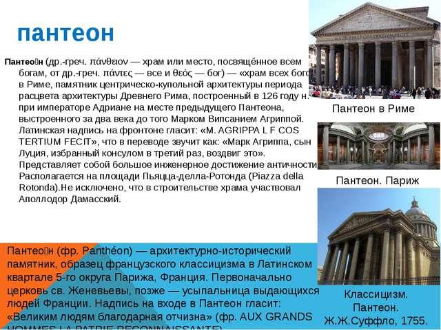 пантеон Пантео́н (др.-греч. πάνθειον — храм или место, посвящённое всем богам...