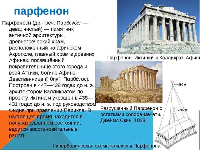 парфенон Парфено́н (др.-греч. Παρθενών — дева; чистый) — памятник античной ар...