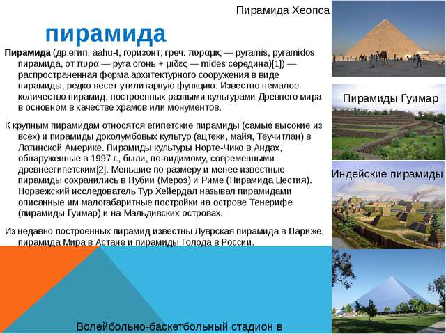 пирамида Пирамида (др.егип. aahu-t, горизонт; греч. πυραμις — pyramis, pyrami...