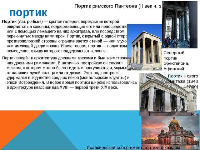 портик Портик (лат. porticus) — крытая галерея, перекрытие которой опирается...