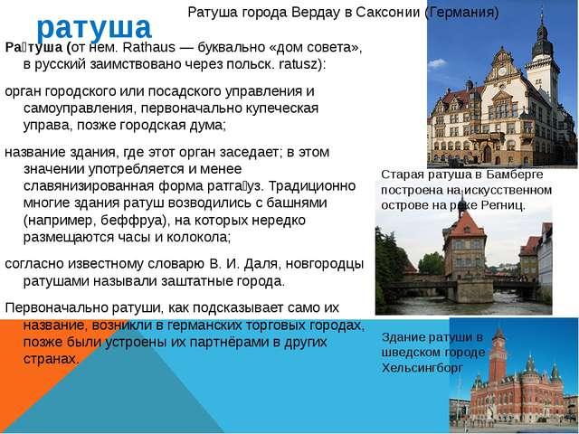 ратуша Ра́туша (от нем. Rathaus — буквально «дом совета», в русский заимствов...