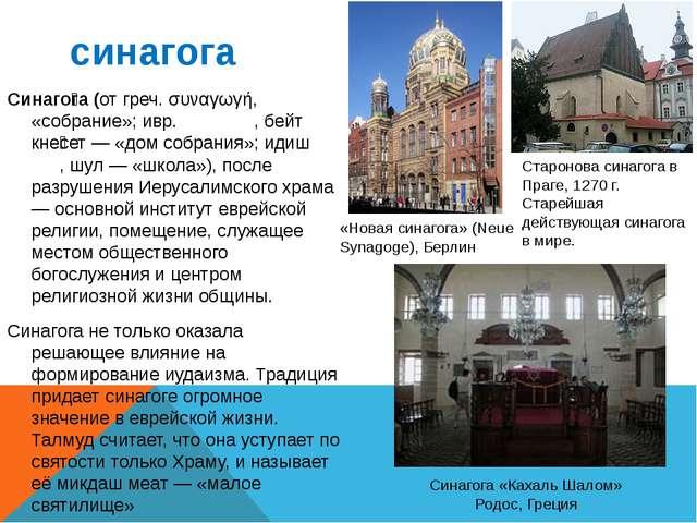 синагога Синаго́га (от греч. συναγωγή, «собрание»; ивр. בֵּית כְּנֶסֶת, бейт...