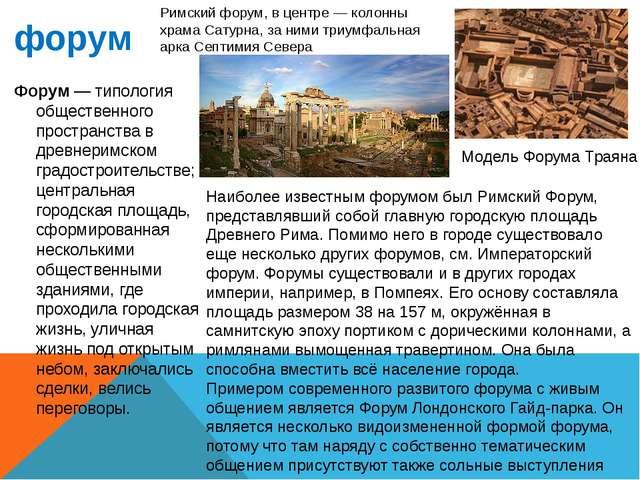 форум Форум— типология общественного пространства в древнеримском градострои...