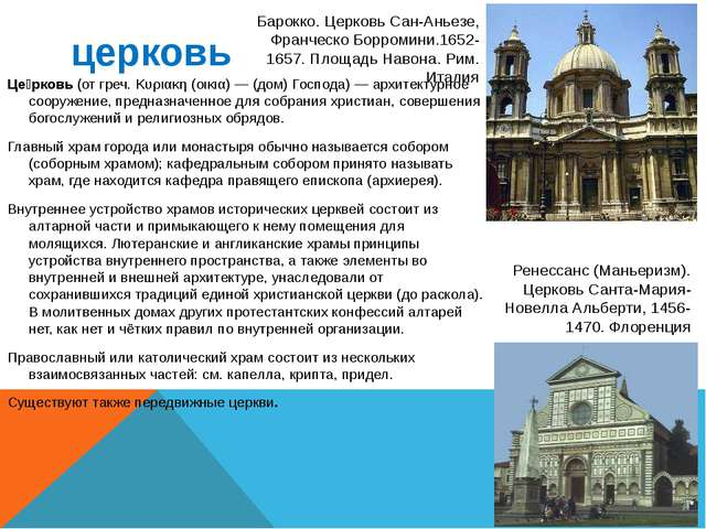 церковь Це́рковь (от греч. Κυριακη (οικια) — (дом) Господа) — архитектурное с...