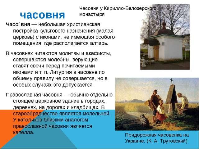 часовня Часо́вня — небольшая христианская постройка культового назначения (ма...