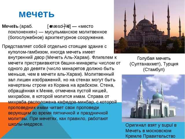 мечеть Мече́ть (араб. مسجد [ˈmæsdʒɪd] — «место поклонения») — мусульманское...