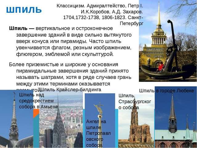 шпиль Шпиль — вертикальное и остроконечное завершение зданий в виде сильно вы...