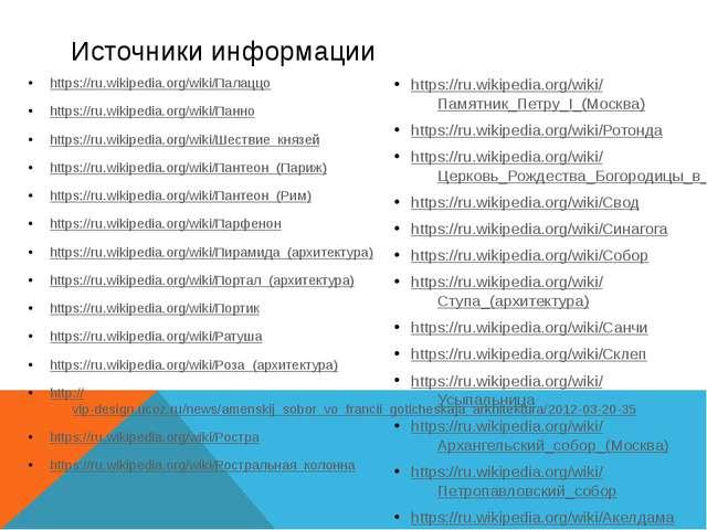 Источники информации https://ru.wikipedia.org/wiki/Палаццо https://ru.wikiped...