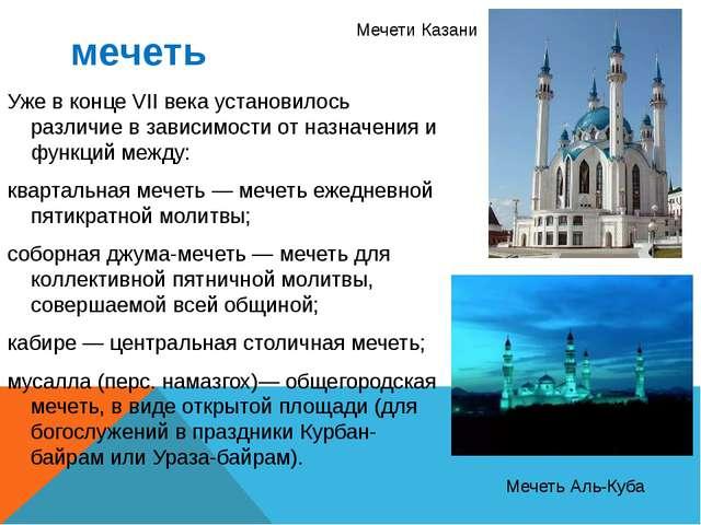 мечеть Уже в конце VII века установилось различие в зависимости от назначения...