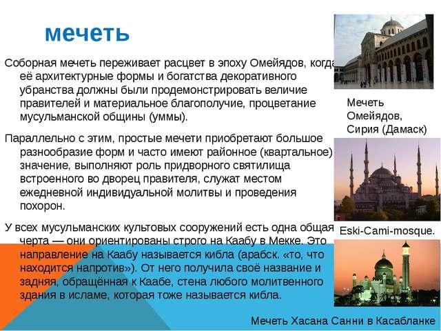 мечеть Соборная мечеть переживает расцвет в эпоху Омейядов, когда её архитект...